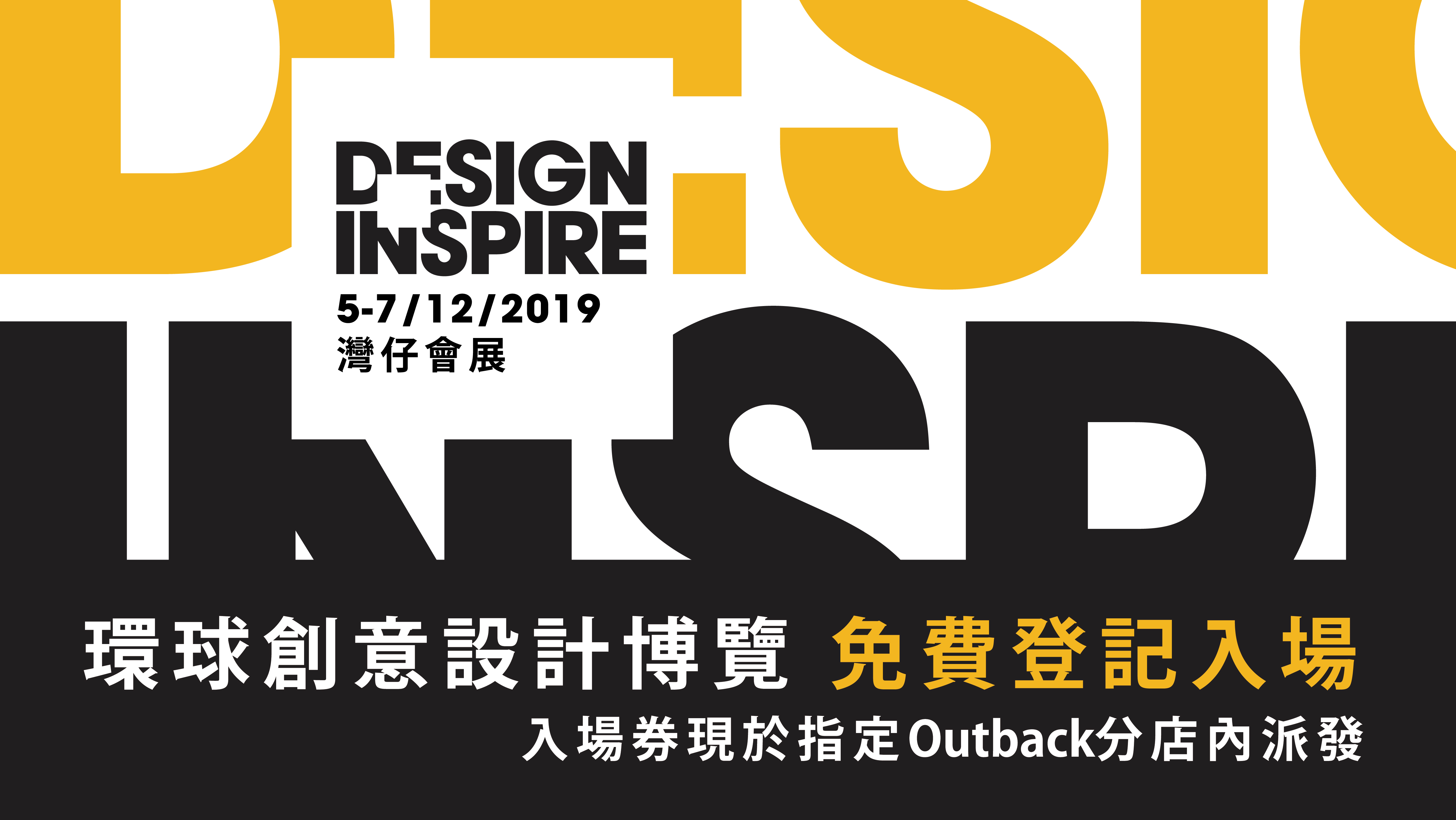 DesignInspire 2019 - Exhibition of design and innovation