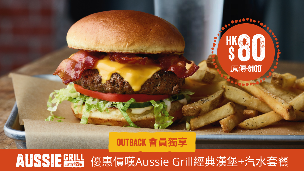 Outback 20th Anniversary Member Offer: HK$80 to enjoy the Aussie Grill Classic Burger Set